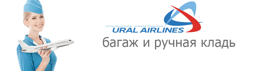 Уральские авиалинии ручная кладь вес
