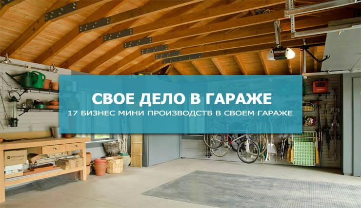 Производства в гараже