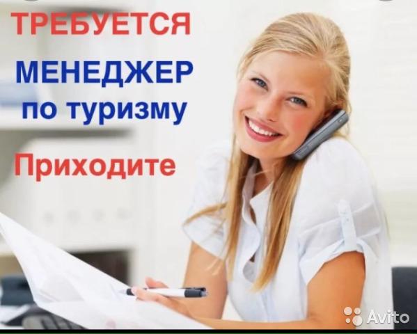 Менеджер по туризму резюме москва