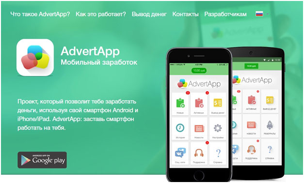 mobilnyj-zarabotok-na-advertapp-ru
