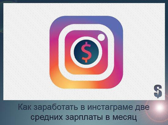 Заработать instagram
