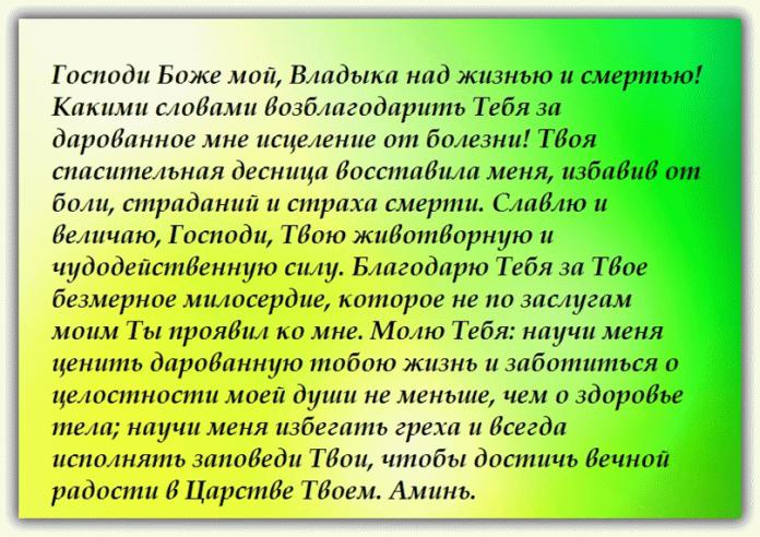 Молитва за сестру родную православная