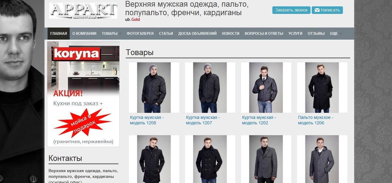 Сайт для продажи одежды