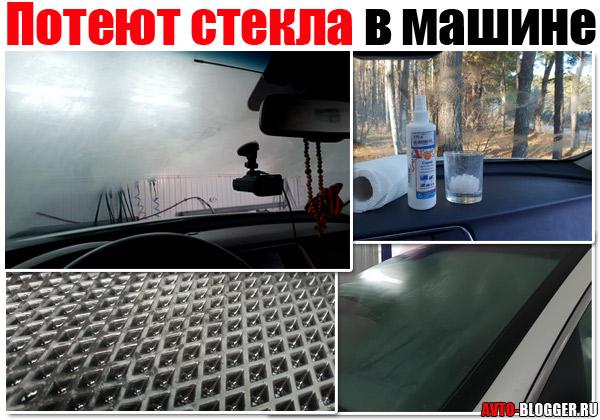 Потеют стекла в машине, изнутри