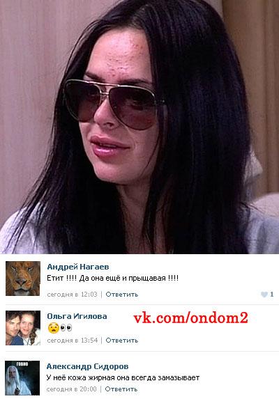Виктория романец в вконтакте