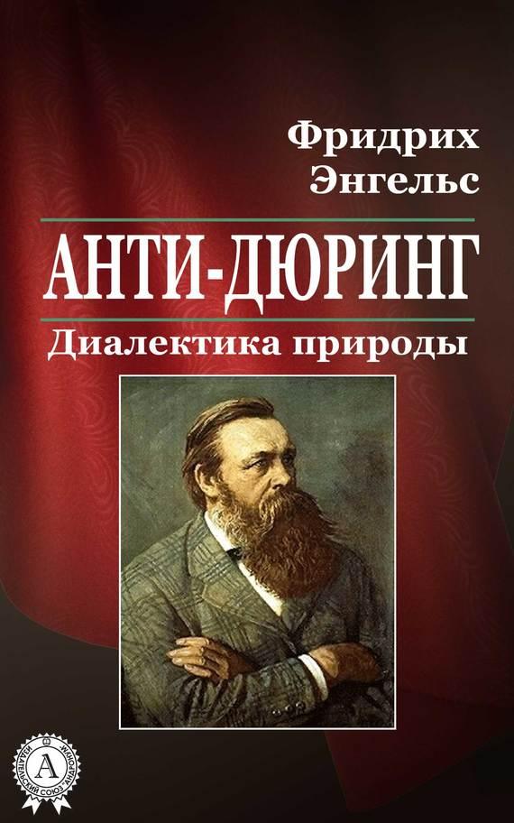 Фридрих энгельс анти