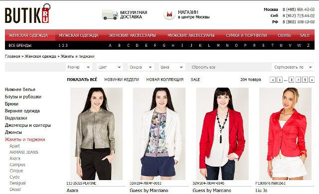 Как продать в интернете одежду
