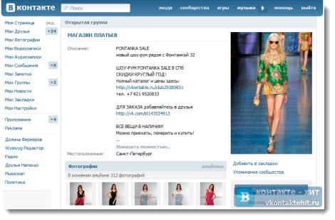 Магазин групп вконтакте