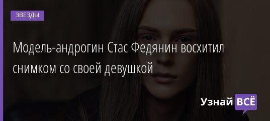 Стас андрогин