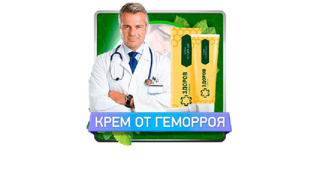 krem-zdorov-varikoz