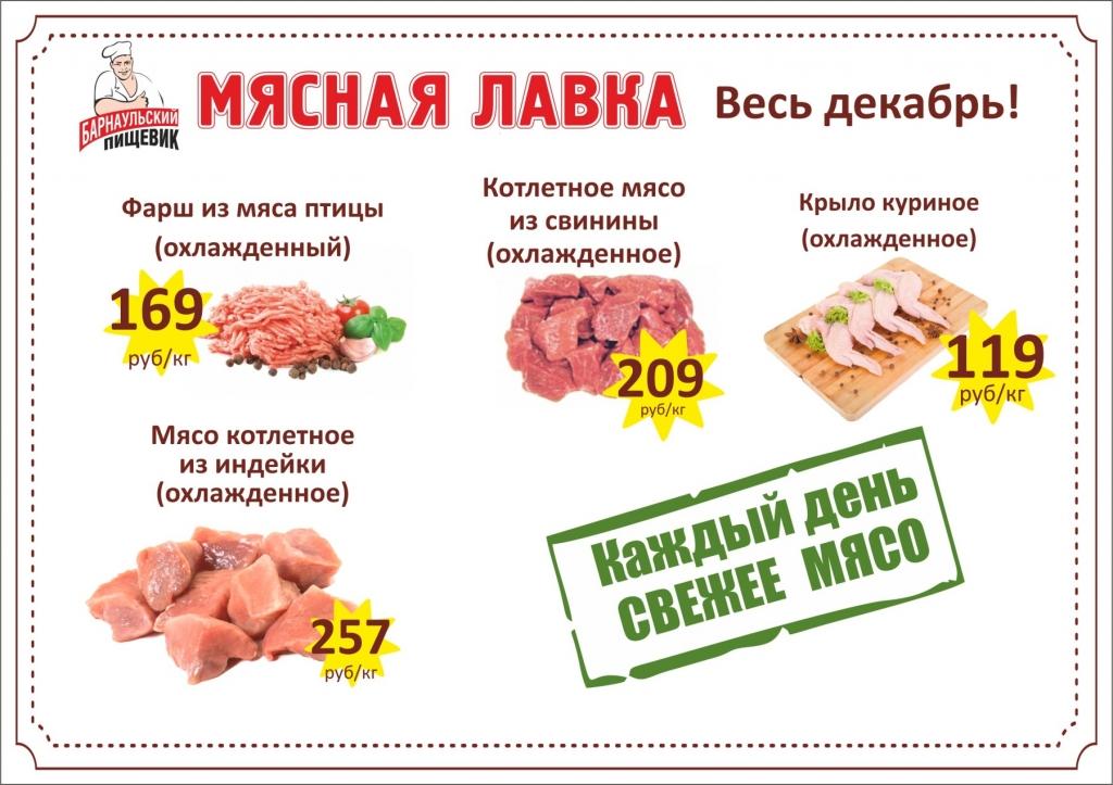 Фото рекламы магазина мяса