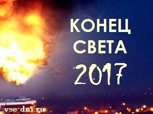 Конец 2017