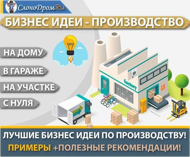 Новые идеи производства для малого бизнеса