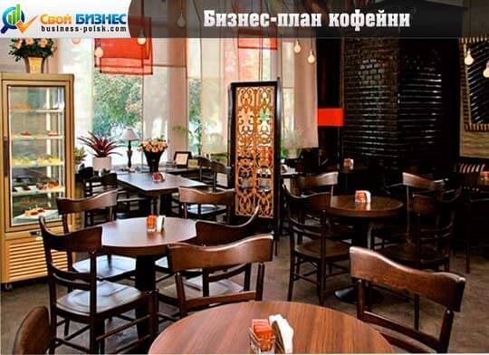 Бизнес план мини кофейни украина
