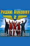 Русские амазонки актеры