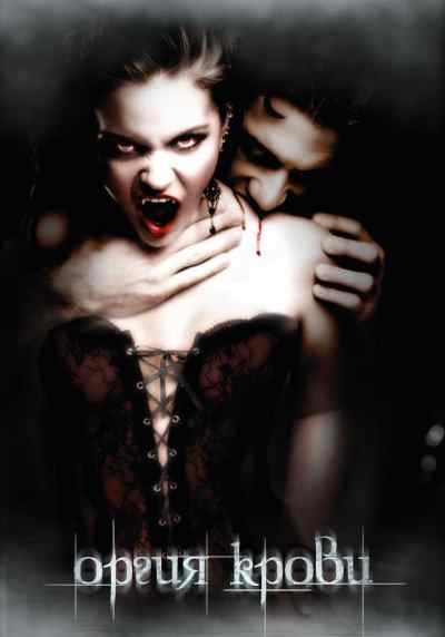 Фильм вампиры эротика
