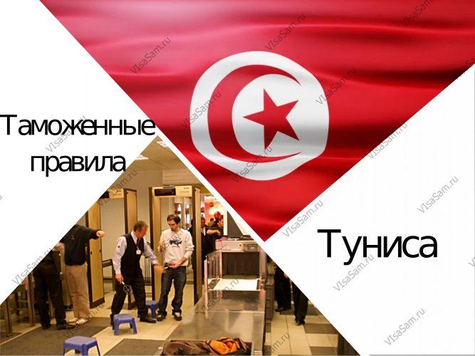 Что можно вывозить с туниса