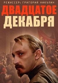 Фильм 20 декабря смотреть онлайн