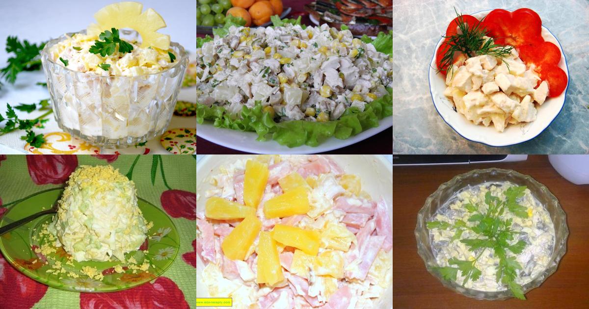 Курочка с ананасами салат рецепт