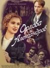 Ольга павловец в главной роли