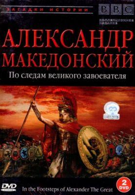 Александр македонский ббс