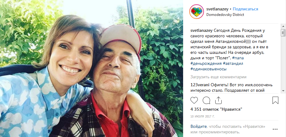 Светлана Зейналова с отцом фото