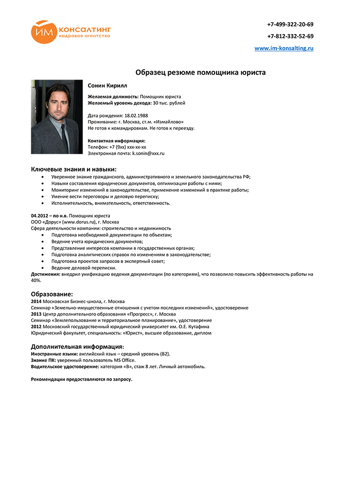Основные навыки юриста