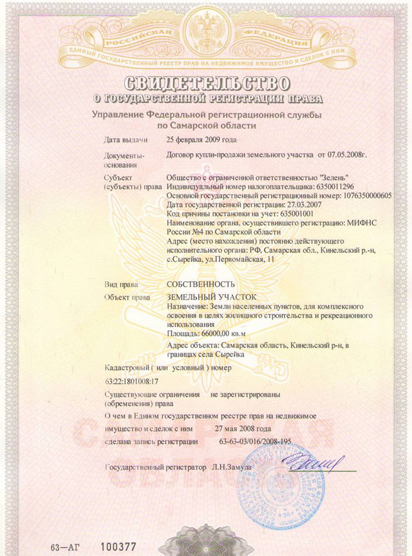 Государственная регистрация договора аренды нежилого помещения