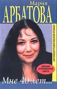 Арбатова а мне 40 лет читать