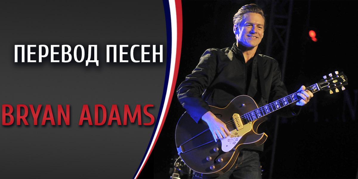 Bryan adams wherever you gone