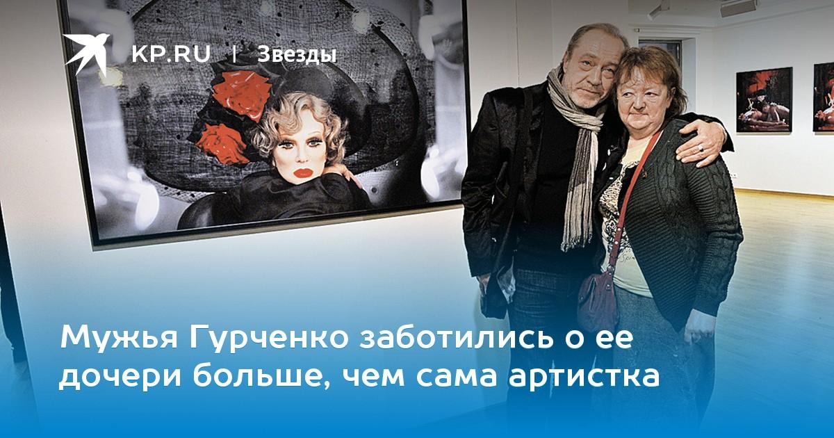 Биография гурченко людмила и дочь