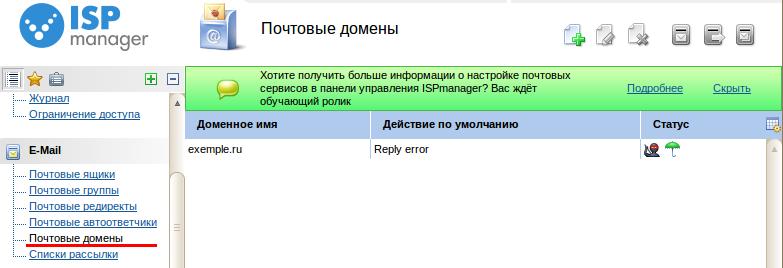 Домен электронной почты что это