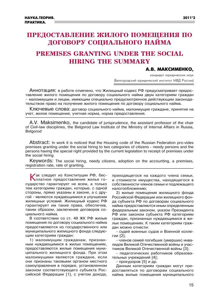 Договор социального найма является