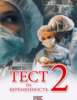Смотреть тест на беременность 2