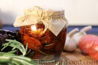 Фото к рецепту: Вяленые помидоры по-итальянски