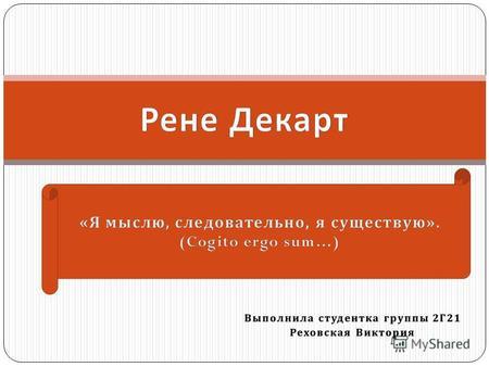 Декарт рене презентация