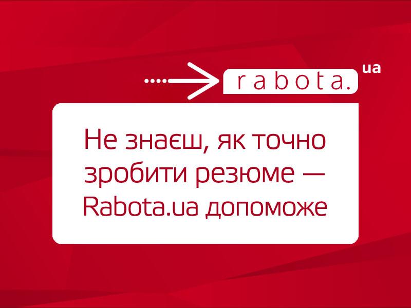 Зразок резюме українською мовою вчителя початкових класів