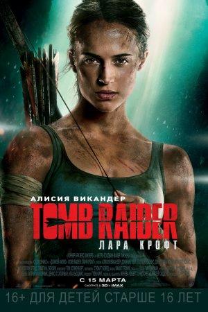 Фильм Tomb Raider: Лара Крофт 2018