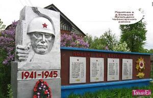 памятник вов янгильдино