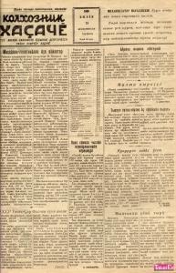 0217kolhoznikhasache1959