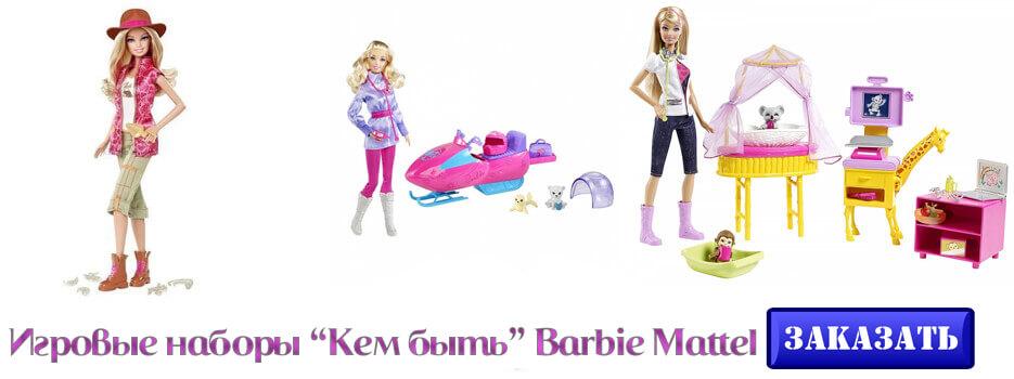 Игровой набор Кем быть Barbie Mattel