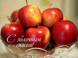 Сценарий яблочного праздника