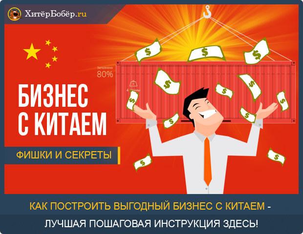 Мини бизнес с китаем
