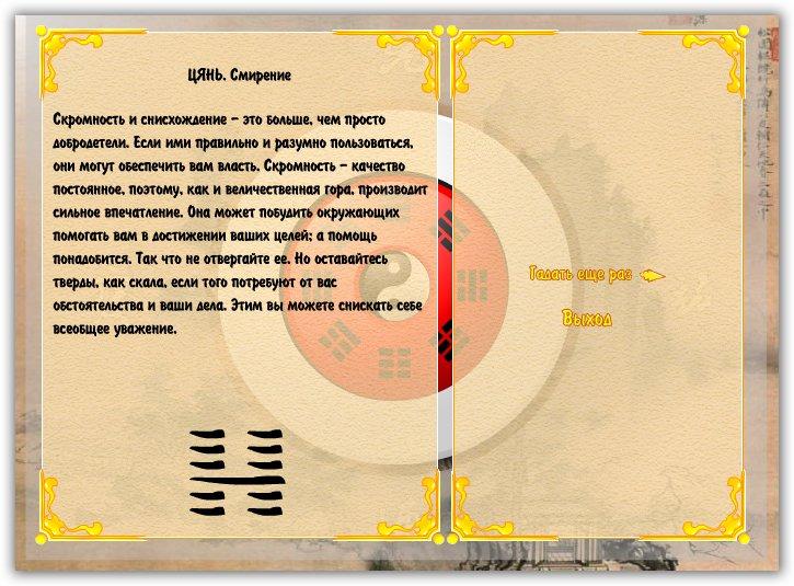 Гадание онлайн по китайской книге перемен
