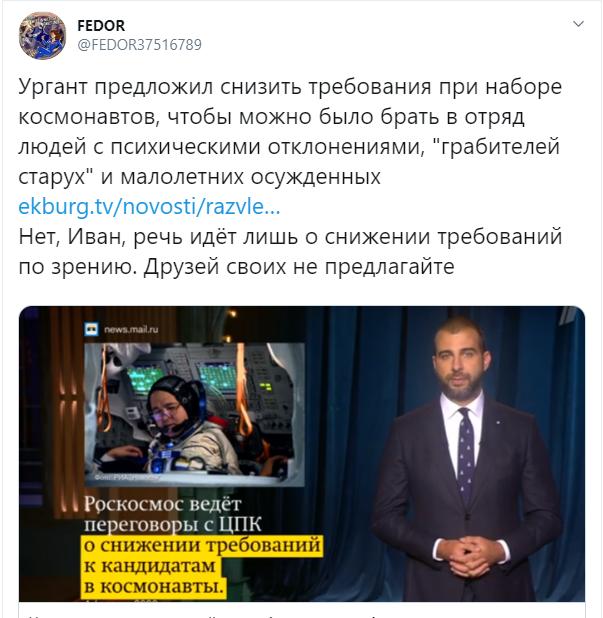 Рогозин резко воспринял шутку Урганта опсихических отклонениях космонавтов