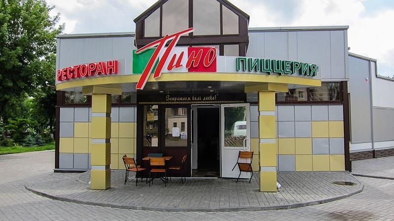 Пиццерия бизнес план для маленького города