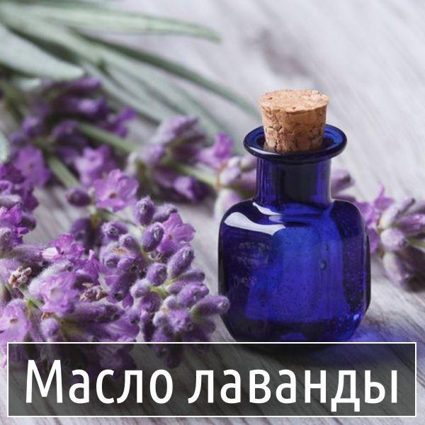 Лаванда Масло