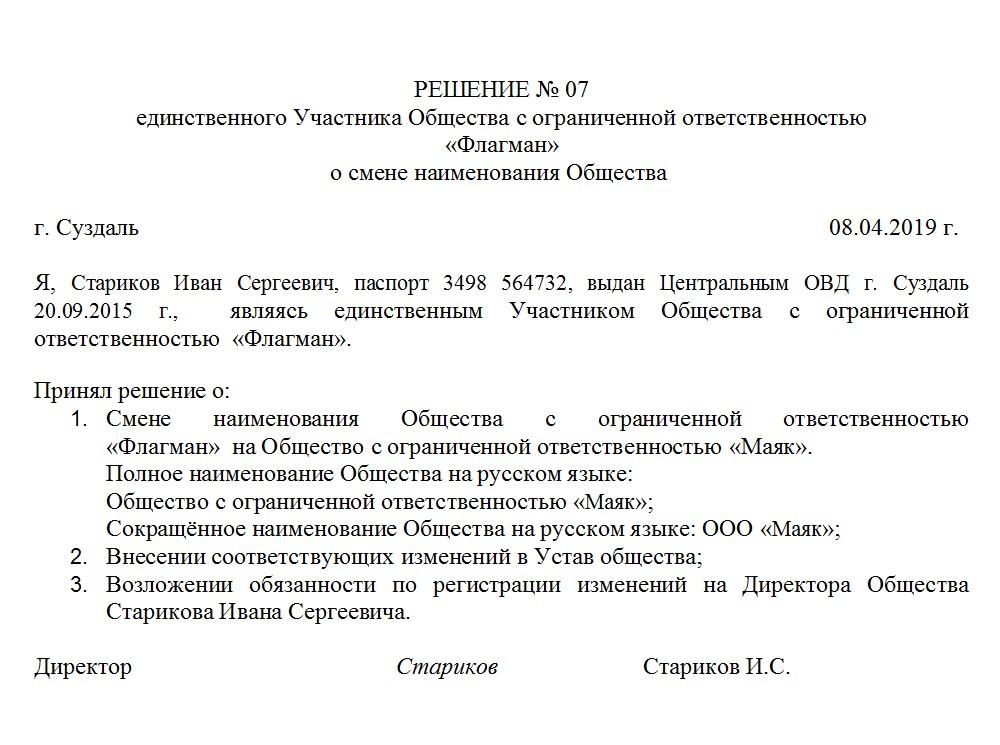Образец письма о смене наименования организации