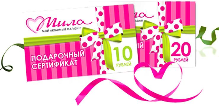 Подарочный сертификат Мила