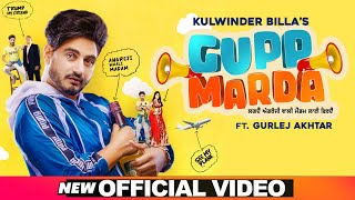 Latest Punjabi Video Gupp Marda - Kulwinder Billa - Gurlej Akhtar Download